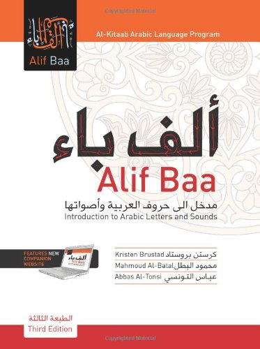 Alif Baa: Introduction to Arabic Letters and Sounds [With...