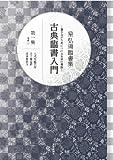 星 弘道 臨書集 第1集【楷書1】 (古典臨書入門)