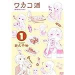 Amazon.co.jp: ワカコ酒 1 (ゼノンコミックス): 新久 千映: 本