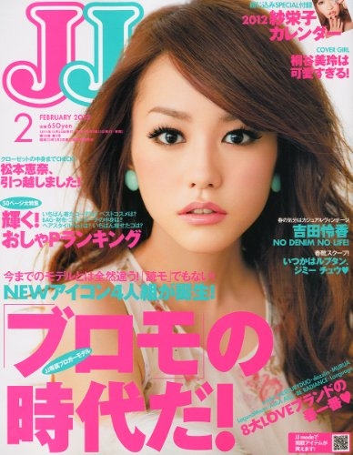 JJ (ジェイジェイ) 2012年 02月号 [雑誌]