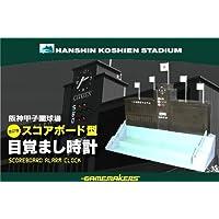 阪神甲子園球場スコアボード型目覚まし時計(改訂版) PPW-AZ-01