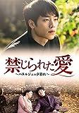 禁じられた愛~ハヌルジェの夕暮れ~ [DVD] -