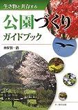 生き物と共存する公園づくりガイドブック