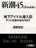 地下アイドル潜入記 デフレ社会のなれのはて―新潮45eBooklet