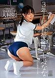3年1組お掃除係 [DVD]