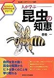 人が学ぶ昆虫の知恵 (東京農工大学サイエンス選書 知らなかった自然のふしぎシリーズ)