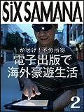 シックスサマナ 第2号 電子出版で海外印税生活を!