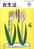 食生活 2009年 03月号 [雑誌]