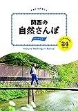 関西の自然さんぽ スニーカーであるく24コース (諸ガイド)