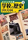 img - for Bijuaruban gakko no rekishi. 2 (Bunbogu mochimonohen). book / textbook / text book