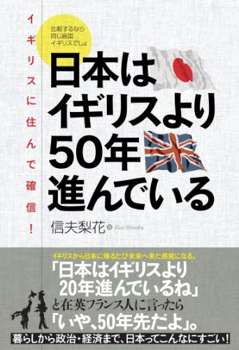 イギリスに住んで確信! 日本はイギリスより50年進んでいる