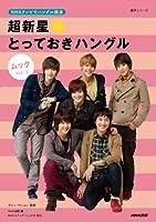 NHKテレビでハングル講座 超新星★とっておきハングル ムック Vol.2 (語学シリーズ)