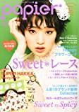 papier (パピエール) * vol.9 2012年 03月号 [雑誌]