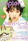 papier (パピエール) * vol.9 2012年 03月号 [雑誌]