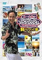 ルー大柴のイングリッシュTOGETHER!!~ハワイ篇~ [DVD]