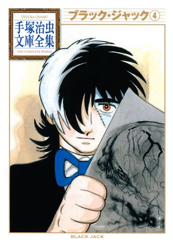 ブラック・ジャック(4) (手塚治虫文庫全集 BT 61)