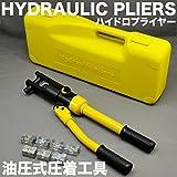 ケーブル、配線の接続に!油圧式圧着工具 ハイドロプライヤーダイス
