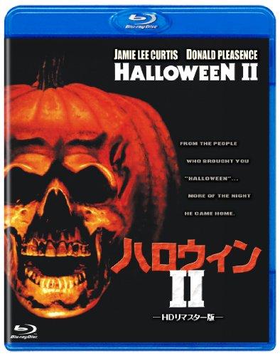 ハロウィンII HDリマスター版 [Blu-ray]