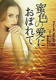蜜色の愛におぼれて (二見文庫 ザ・ミステリ・コレクション)