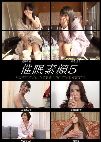催眠素顔5 [DVD]