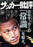 サッカー批評(56) (双葉社スーパームック)