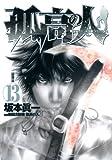 孤高の人 13 (ヤングジャンプコミックス)