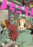 まちこう!(1) バンブーコミックス 4コマセレクション