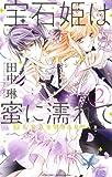 宝石姫は蜜に濡れて2  愛してJEWELSTAR (ミッシィコミックスYLC Collection)