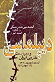 img - for Diplomacy Va Siyasat-e Khareji-ye Iran book / textbook / text book