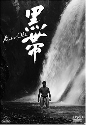 黒帯 KURO-OBI 初回限定版