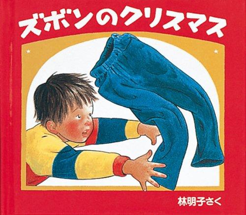 ズボンのクリスマス (クリスマスの三つのおくりもの)