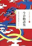 今昔物語集 (日本の古典をよむ)