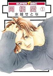 同棲愛 1 (スーパービーボーイコミックス)