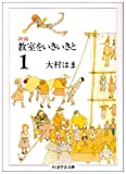 新編 教室をいきいきと〈1〉 (ちくま学芸文庫)