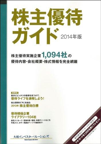 株主優待ガイド2014年版