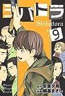 シバトラ 第9巻