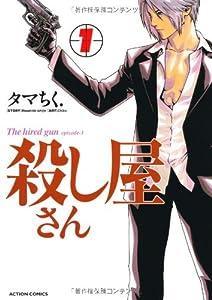 殺し屋さん(1) (アクションコミックス)