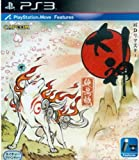 Okami Zekkeiban [HD Remaster] (Japanese and English Language) [Asia Pacific Edition] PlayStation 3 PS3 GAME
