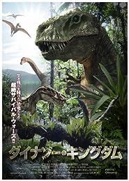 ダイナソー・キングダム [DVD]