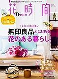 花時間 Deco (角川SSCムック)