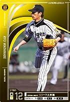 オーナーズリーグ10 スター ST渡辺亮 阪神タイガース