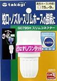 タカギ(takagi) スリムコネクター G079SH【2年間の安心保証】