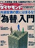 週刊 ダイヤモンド 2009年 10/17号 [雑誌]