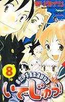 いでじゅう! 8― 県立伊手高柔道部物語 (少年サンデーコミックス)