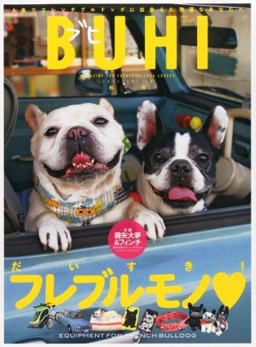 BUHI 2013年秋号Vol.28