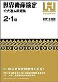 世界遺産検定公式過去問題集 2・1級 2011年度版