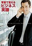 写真で覚えるビジネス英語[海外出張編]<写真で覚えるビジネス英語[海外出張編]> (中経出版)