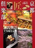 京都匠倶楽部 第4号(08年) (講談社MOOK)