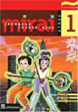img - for Mirai Stage 1: Coursebook (Japanese Edition) by Meg Evans (1999-01-30) book / textbook / text book