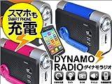 Red Spice ユニバーサルウィング 手回し充電ラジオライト ブルー DYNAMO RADIO CB-G412-BL